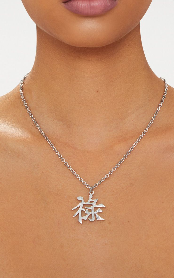 Silver Prosperity Chinese Symbol Pendant Necklace